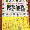 「億り人ハイパーニートポインの 仮想通貨1年生の教科書 」でキャラクターイラストを描かせて頂いた!