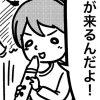 【単発4コマ】笛
