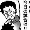 【単発4コマ】チームワーク