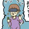 【単発4コマ】VR