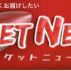 ロケットニュース24様にて4コマ連載!